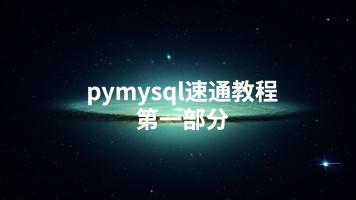pymysql速通教程_第一部分