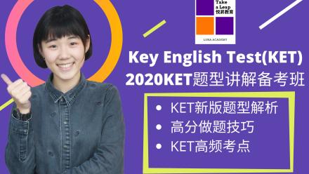 剑桥英语KET考试高分备考课程