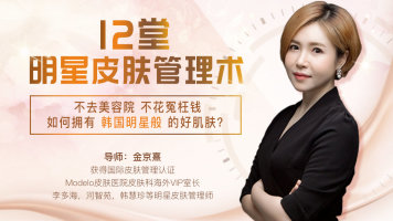 韩式肌肤的秘密:12堂明星皮肤管理术
