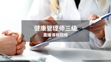 健康管理师网络录播课