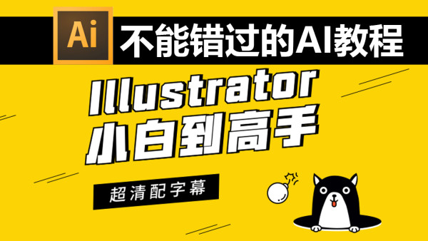 AI教程专辑Illustrator小白到高手