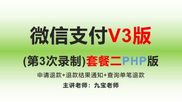 微信支付v3版php_申请退款+退款结果通知+查询单笔退款