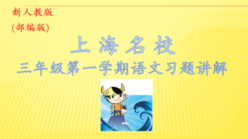 (部编版)三年级第一学期语文同步练习(牛娃汇)