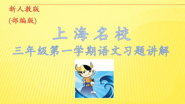 上海名校 三年级第一学期语文同步练习(部编版)——牛娃汇