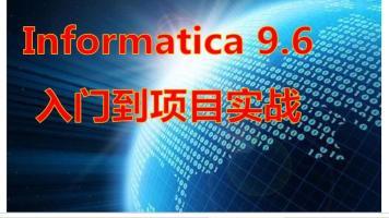 Informatica9.6 入门到项目实战