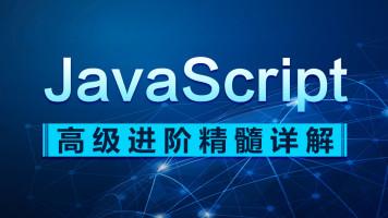 Web前端高级之javascript/js进阶实战【软谋教育】