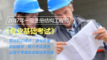 一级注册结构工程师专业基础考试精讲班