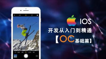 IOS从入门到精通《OC基础篇》Objective-C语言开发 -杰瑞教育
