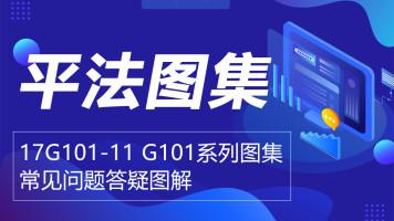 17G101-11 G101系列图集常见问题答疑图解