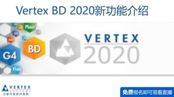 【官方】Vertex BD 2020新功能介绍