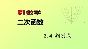 出国留学K12课程A-Level数学考试 二次函数 判别式