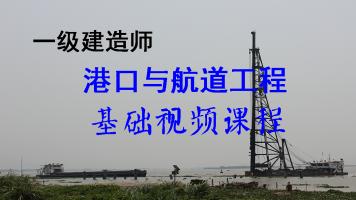 一级建造师港口与航道工程(港航)基础视频课程