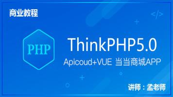 ThinkPHP5+Apicloud+vue商城APP实战