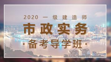 2020【红蟋蟀】一级建造师市政实务公开课