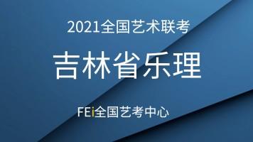【吉林省】2021乐理联考(基础班)