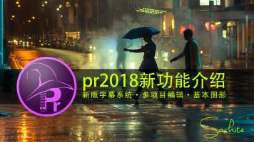 pr2018新功能厉害了prcc2018新版字幕多项目基本图形创建Premiere