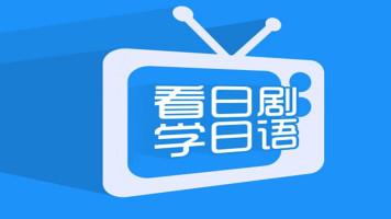 看日剧学日语,0基础到N1!