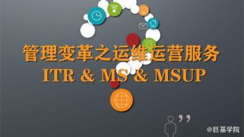 管理变革之服务管理ITR