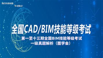 第一至十三期全国BIM技能等级考试一级真题解析(图学会)