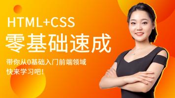 HTML+CSS零基础速成【马士兵教育】