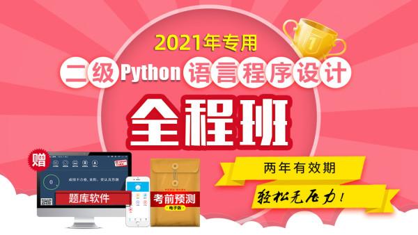 【未来教育】2021年计算机二级Python全程班