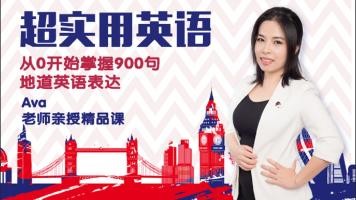 英语必学900句,Ava老师精品课