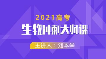 2021高考生物冲刺大师课