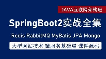 SpringBoot2入门项目实战与源码解析 Spring Boot MyBatis Redis