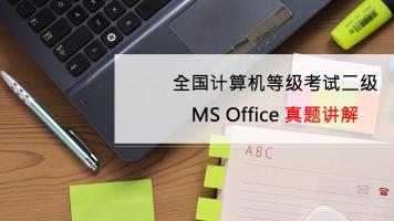 计算机二级MS Office真题讲解1-10