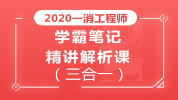 2020一消工程师学霸笔记精讲解析课