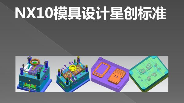UG10.0注塑全3D模设计视频教程