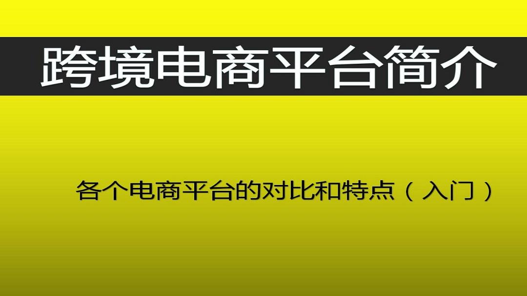 跨境电商平台简介(eBay,亚马逊Amazon,Wish,速卖通)