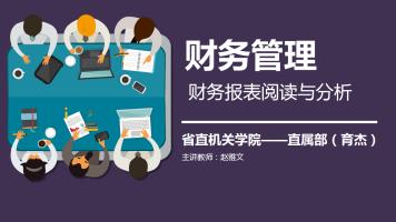 财务管理线上课程(育杰)