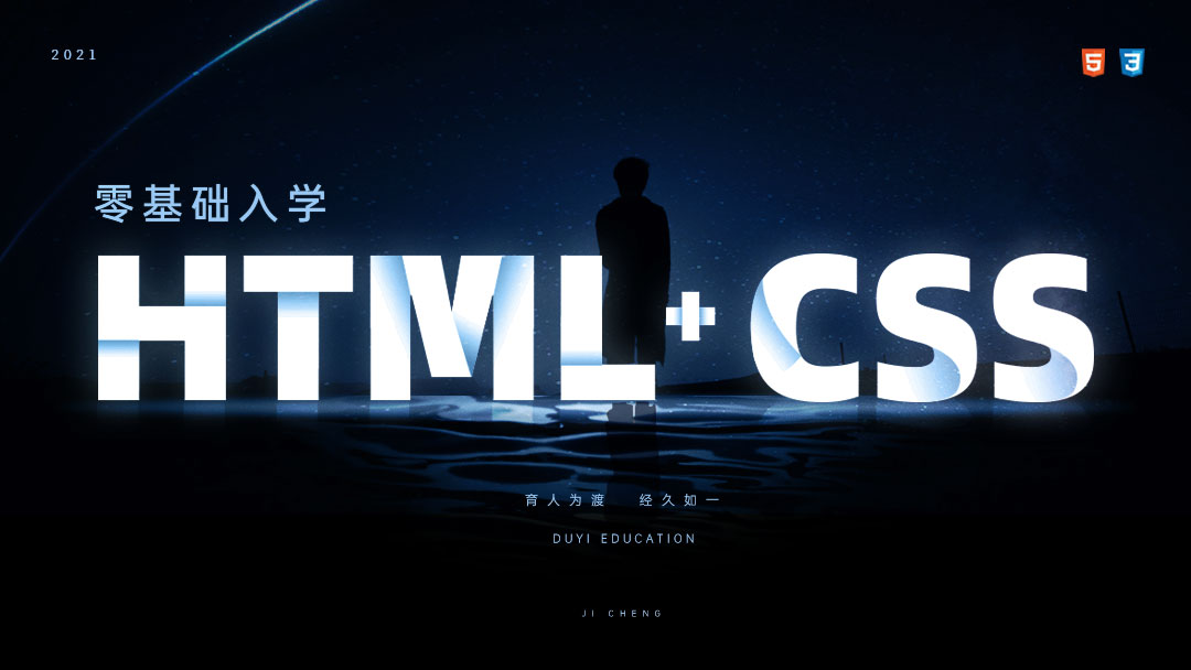 2021权威HTML+CSS零基础入学