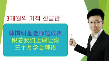 欧尼欧巴明星韩语班