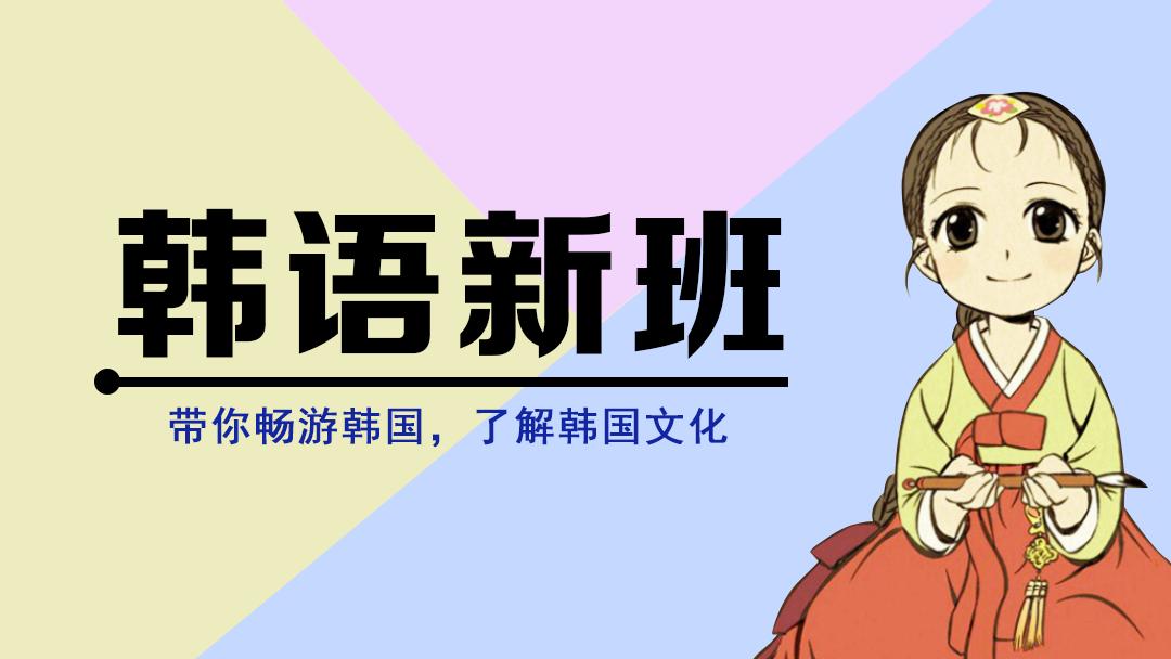 鸿鹄梦韩语补课专用