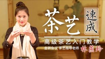林燕玲老师茶艺培训视频教程