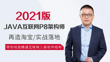「全网首创」2021版P8架构师【马士兵教育】