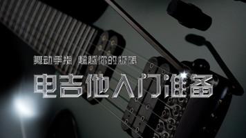电吉他入门准备