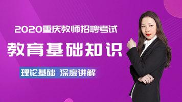 2020重庆教师招聘《教育基础知识》48课时 专项课程