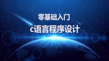 【雨桐教育】(计算机等考二级)c语言入门