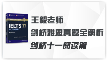王毅老师剑桥雅思真题全解析(剑桥11阅读)