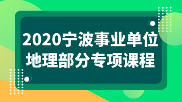 2020宁波事业单位考试—地理部分专项课程