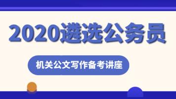 2020遴选公务员机关公文写作备考讲座