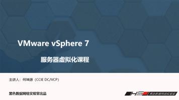 数据中心虚拟化之VMware vSphere7