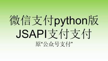 """微信支付python版JSAPI支付支付_原""""公众号支付"""""""