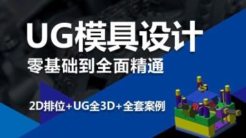 UG塑胶模具设计入门到通精2D排位-3D分模全3D高级汽车模全套案例