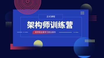 2019 Java全栈架构师【熵增】