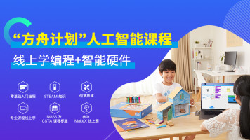 """6-12岁人工智能编程课程""""方舟计划""""抢先上线"""