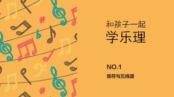 和孩子一起学乐理NO.1音符与五线谱